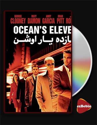 دانلود فیلم یازده یار اوشن با دوبله فارسی فیلم Ocean's Eleven 2001 با لینک مستقیم