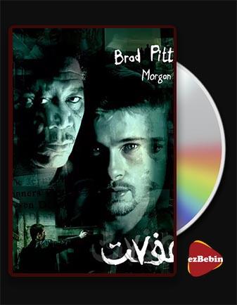 دانلود فیلم هفت با دوبله فارسی فیلم Se7en 1995 با لینک مستقیم