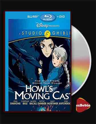 دانلود انیمیشن قلعه متحرک هاول با دوبله فارسی انیمیشن Howl's Moving Castle 2004 با لینک مستقیم
