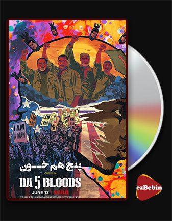 دانلود فیلم پنج هم خون با دوبله فارسی فیلم Da 5 Bloods 2020 با لینک مستقیم