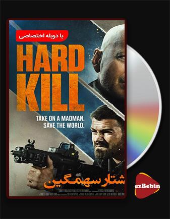 دانلود فیلم کشتار سهمگین با دوبله فارسی فیلم Hard Kill 2020 با لینک مستقیم