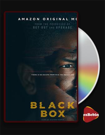 دانلود فیلم جعبه سیاه با دوبله فارسی فیلم Black Box 2020 با لینک مستقیم