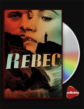 دانلود فیلم ربکا با دوبله فارسی فیلم Rebecca 2020 با لینک مستقیم