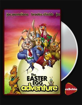 دانلود انیمیشن سرگذشت تخم مرغ عید با دوبله فارسی انیمیشن The Easter Egg Adventure 2004 با لینک مستقیم