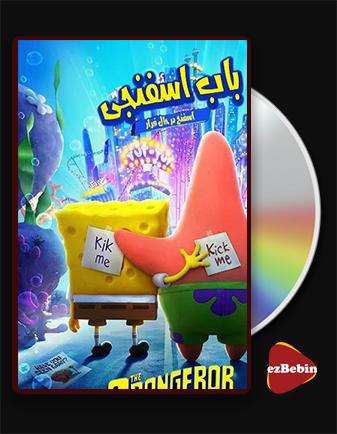 دانلود انیمیشن باب اسفنجی: اسفنج در حال فرار با دوبله فارسی انیمیشن The SpongeBob Movie: Sponge on the Run 2020 با لینک مستقیم
