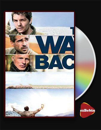 دانلود فیلم راه بازگشت با دوبله فارسی فیلم The Way Back 2020 با لینک مستقیم