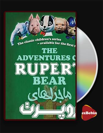 دانلود انیمیشن ماجراهای روپرت خرسه با دوبله فارسی انیمیشن The Adventures of Rupert Bear 1970 با لینک مستقیم