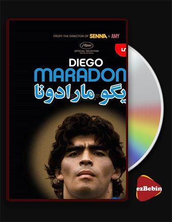 دانلود مستند دیگو مارادونا با دوبله فارسی مستند Diego Maradona 2019 با لینک مستقیم
