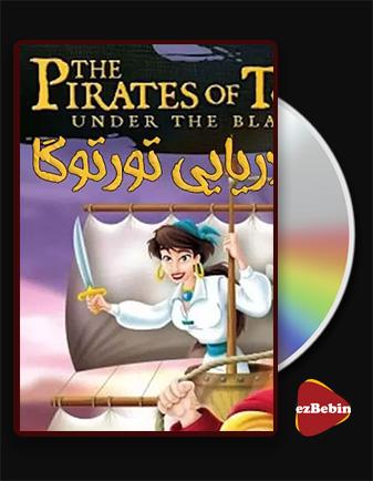 دانلود انیمیشن دزدان دریایی تورتوگا با دوبله فارسی انیمیشن Pirates of Tortuga 2001 با لینک مستقیم