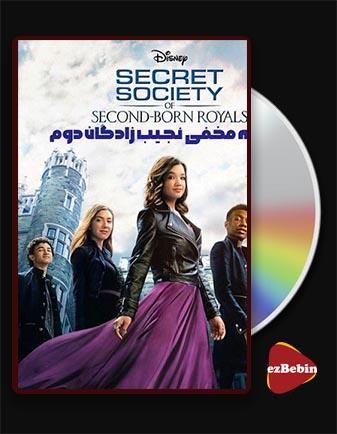دانلود فیلم جامعه مخفی نجیب زادگان دوم با دوبله فارسی فیلم Secret Society of Second-Born Royals 2020 با لینک مستقیم
