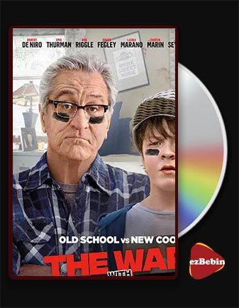 دانلود فیلم جنگ با پدربزرگ با دوبله فارسی فیلم The War with Grandpa 2020 با لینک مستقیم