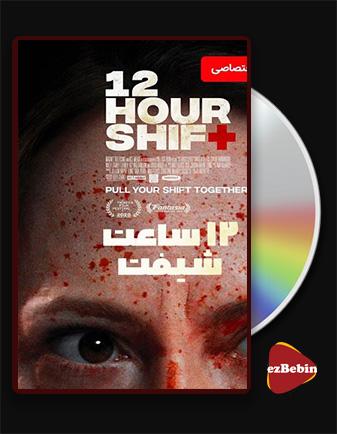 دانلود فیلم دوازده ساعت شیفت با دوبله فارسی فیلم Twelve 12 Hour Shift 2020 با لینک مستقیم