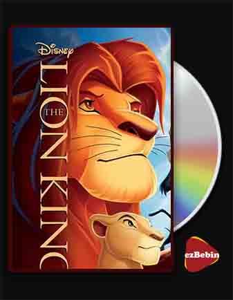 دانلود انیمیشن شیر شاه 1 با دوبله فارسی انیمیشن The Lion King 1994 با لینک مستقیم