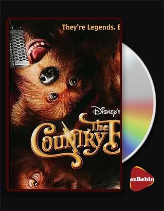 دانلود انیمیشن خرس های دهکده با دوبله فارسی انیمیشن The Country Bears 2002 با لینک مستقیم