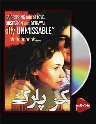 دانلود فیلم ویکر پارک با دوبله فارسی فیلم Wicker Park 2004 با لینک مستقیم