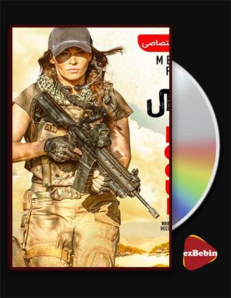 دانلود فیلم یاغی با دوبله فارسی فیلم Rogue 2020 با لینک مستقیم