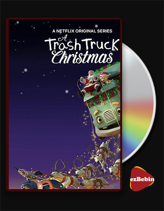 دانلود انیمیشن کامیون سطل زباله کریسمس با دوبله فارسی انیمیشن A Trash Truck Christmas 2020 با لینک مستقیم