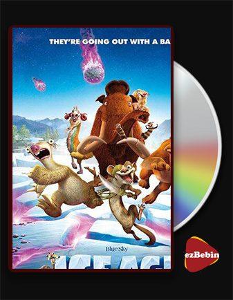 دانلود انیمیشن عصر یخبندان 5: دوره برخورد با دوبله فارسی انیمیشن Ice Age: Collision Course 2016 با لینک مستقیم