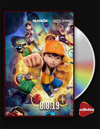 دانلود انیمیشن بوبو قهرمان کوچک 2 با دوبله فارسی انیمیشن BoBoiBoy: Movie 2 2020 با لینک مستقیم
