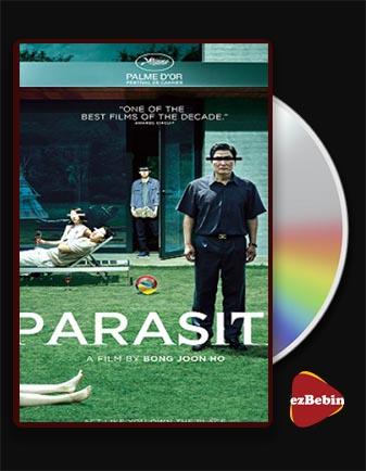 دانلود فیلم انگل با دوبله فارسی فیلم Parasite 2019 با لینک مستقیم