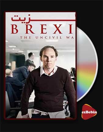 دانلود فیلم برگزیت با دوبله فارسی فیلم Brexit 2019 با لینک مستقیم