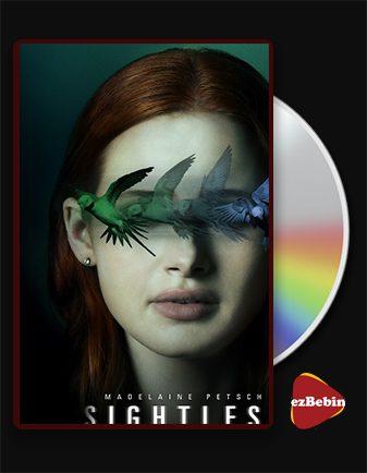 دانلود فیلم نابینا با دوبله فارسی فیلم Sightless 2020 با لینک مستقیم
