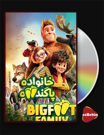 دانلود انیمیشن خانواده پاگنده با دوبله فارسی انیمیشن Bigfoot Family 2020 با لینک مستقیم