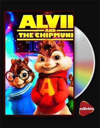 دانلود انیمیشن آلوین و سنجاب ها با دوبله فارسی انیمیشن Alvin and the Chipmunks 2007 با لینک مستقیم