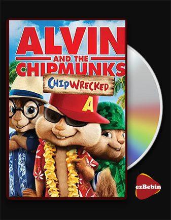 دانلود انیمیشن آلوین و سنجاب ها 3 با دوبله فارسی انیمیشن Alvin and the Chipmunks: Chipwrecked 2011 با لینک مستقیم