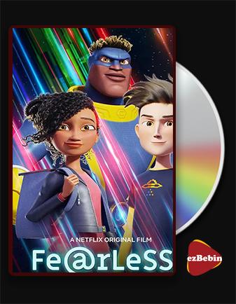 دانلود انیمیشن بی باک با دوبله فارسی انیمیشن Fearless 2020 با لینک مستقیم