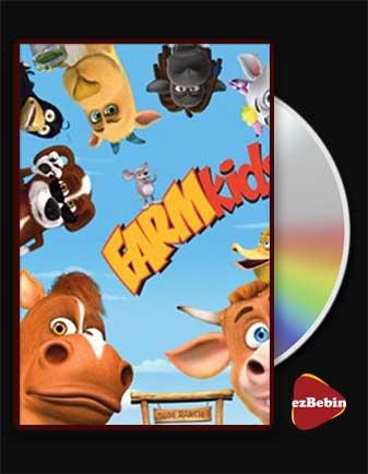 دانلود انیمیشن بچه های مزرعه با دوبله فارسی انیمیشن FarmKids 2008 با لینک مستقیم