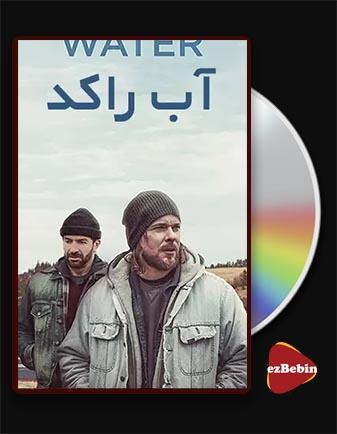 دانلود فیلم آب راکد با زیرنویس فارسی فیلم Still the Water 2020 با لینک مستقیم