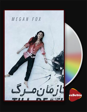 دانلود فیلم تا زمان مرگ با زیرنویس فارسی فیلم Till Death 2021 با لینک مستقیم
