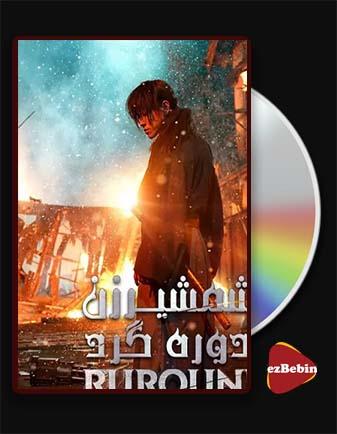دانلود فیلم شمشیرزن دوره گرد: فینال با زیرنویس فارسی فیلم Rurouni Kenshin: The Final 2021 با لینک مستقیم