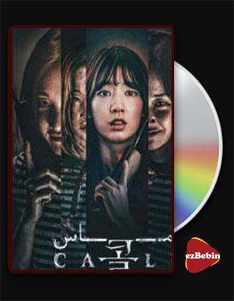 دانلود فیلم تماس با دوبله فارسی فیلم Call 2020 با لینک مستقیم