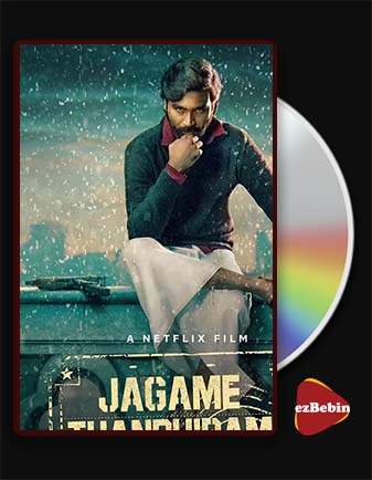 دانلود فیلم جاگام تندیرام با زیرنویس فارسی فیلم Jagame Thandhiram 2021 با لینک مستقیم