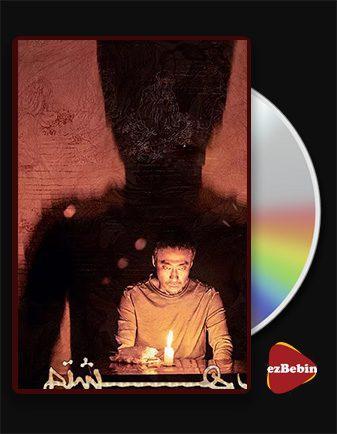 دانلود فیلم شب هشتم با زیرنویس فارسی فیلم The 8th Night 2021 با لینک مستقیم