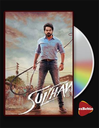 دانلود فیلم سلطان با زیرنویس فارسی فیلم Sultan 2021 با لینک مستقیم