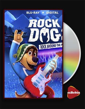 دانلود انیمیشن سگ راک 2: راک در اطراف پارک با دوبله فارسی انیمیشن Rock Dog 2: Rock Around the Park 2021 با لینک مستقیم