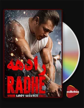دانلود فیلم رادهه با زیرنویس فارسی فیلم Radhe 2021 با لینک مستقیم