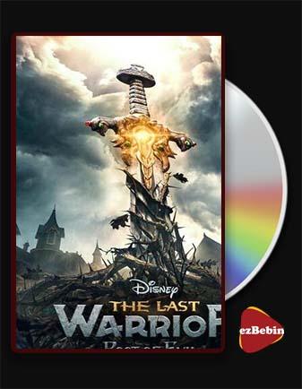 دانلود فیلم آخرین جنگجو: ریشه شر با زیرنویس فارسی فیلم The Last Warrior: Root of Evil 2021 با لینک مستقیم