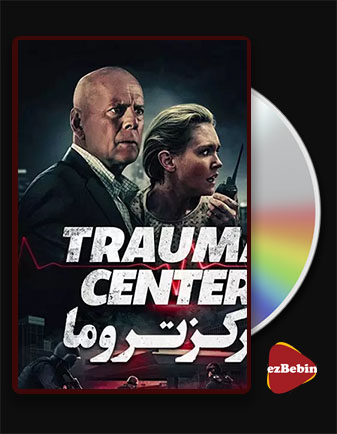 دانلود فیلم مرکز تروما با زیرنویس فارسی فیلم Trauma Center 2019 با لینک مستقیم