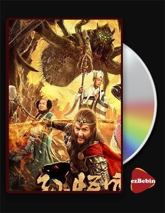 دانلود فیلم میمون شاه با زیرنویس فارسی فیلم Monkey King 2020 با لینک مستقیم