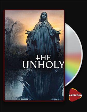 دانلود فیلم نامقدس با زیرنویس فارسی فیلم The Unholy 2021 با لینک مستقیم