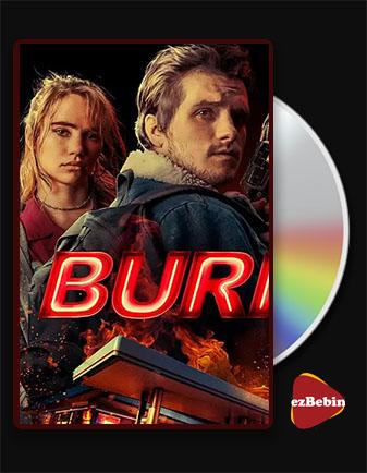 دانلود فیلم بسوز با زیرنویس فارسی فیلم Burn 2019 با لینک مستقیم