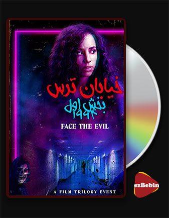 دانلود فیلم خیابان ترس قسمت ۱: ۱۹۹۴ با زیرنویس فارسی فیلم Fear Street Part 1: 1994 2021 با لینک مستقیم