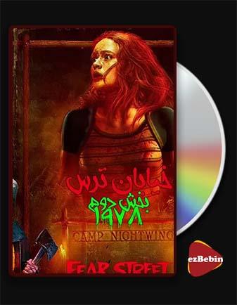 دانلود فیلم خیابان ترس قسمت ۲: ۱۹۷۸ با زیرنویس فارسی فیلم Fear Street Part 2: 1978 2021 با لینک مستقیم