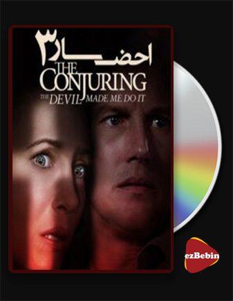 دانلود فیلم احضار: شیطان مرا وادار به انجام این کار کرد با دوبله فارسی فیلم The Conjuring: The Devil Made Me Do It 2021 با لینک مستقیم