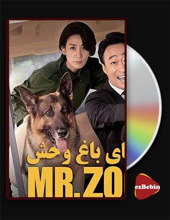 دانلود فیلم آقای باغ وحش: وی آی پی گمشده با زیرنویس فارسی فیلم Mr Zoo: The Missing VIP 2020 با لینک مستقیم