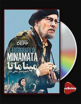دانلود فیلم میناماتا با زیرنویس فارسی فیلم Minamata 2020 با لینک مستقیم